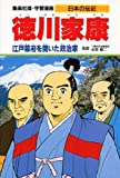 学習漫画 日本の伝記 徳川家康 江戸幕府を開いた政治家