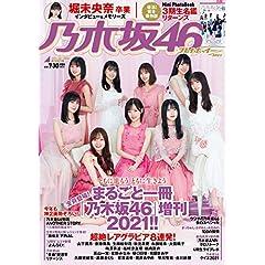 乃木坂46 週刊プレイボーイ 最新号 サムネイル