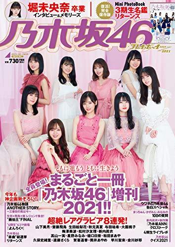 乃木坂46 週刊プレイボーイ 最新号 表紙画像