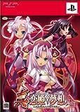 Shin Koihime Musou: Otome Ryouran * Sangokushi Engi - Wu-Hen [Limited Edition] [Japan Import]