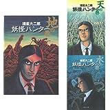 妖怪ハンター (集英社文庫) 全3巻セット