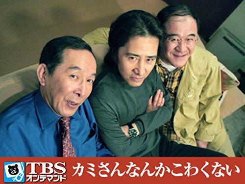 Amazon.co.jp: カミさんなんかこわくない【TBSオンデマンド】を観る   Prime Video