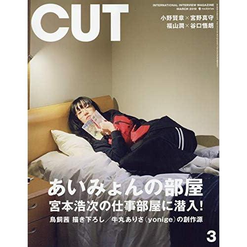 CUT 2019年3月号 表紙画像