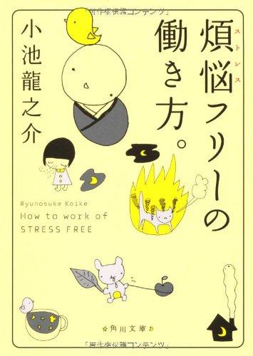 煩悩フリーの働き方。 (角川文庫)