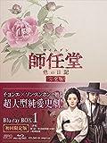 師任堂(サイムダン)、色の日記 <完全版>ブルーレイBOX1  (4枚組:本編DISC3枚+特典DISC1枚) [Blu-ray]