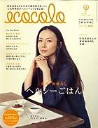 ecocolo (エココロ) 2008年 10月号 [雑誌]
