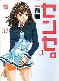 Sense, tome 1 par  Haruki
