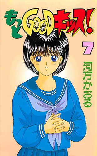 Motto Good Kiss 7 (Japanese Edition)
