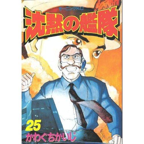沈黙の艦隊 (25) (モーニングKC (403))