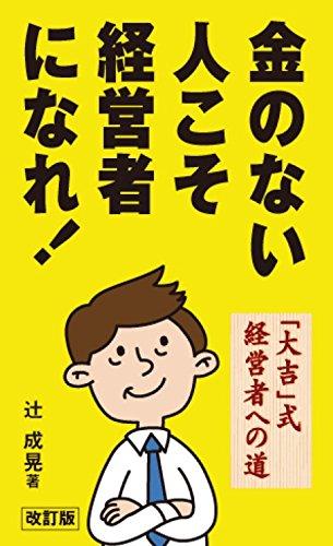 Download Kane no nai hito koso keieisha ni nare : Daikichi shiki keieisha eno michi pdf epub