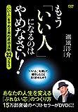 Yosuke Shionagi - Mou (Ii Hito) Ni Naru Noha Yamenasai! [Japan DVD] OHB-99