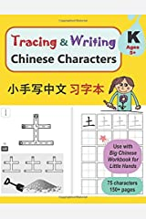 Tracing and Writing Chinese Characters: Level K, Ages 5+ (75 Characters, 150+ Pages) Paperback