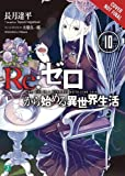 re:Zero Starting Life in Another World, Vol. 10 (light novel)