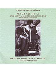 Traditional Wedding Music of the Ukraine