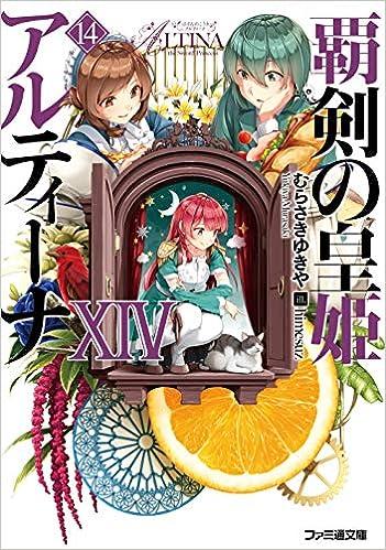 覇剣の皇姫アルティーナ 第01-12巻