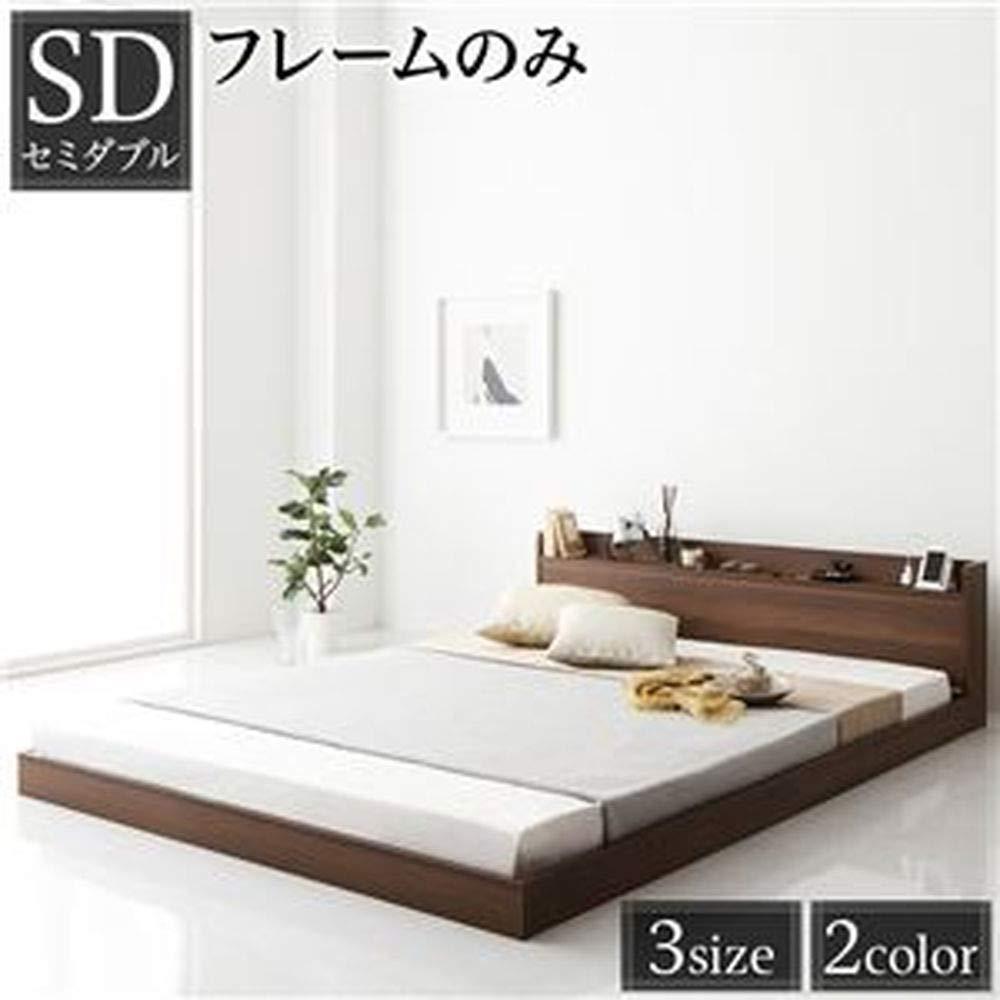 ベッド/低床/ロータイプ/すのこ/木製/宮付き/棚付き/コンセント付き/シンプル/モダン/ブラウン/セミダブル/ベッドフレームのみ B07T1SR1LP