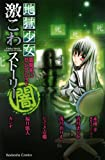 Story darkness fear Hell Girl Enma Ai selection deep (Kodansha Comics good friend) (2012) ISBN: 4063643522 [Japanese Import]