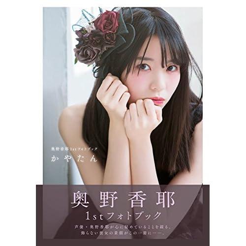 奥野香耶 表紙画像