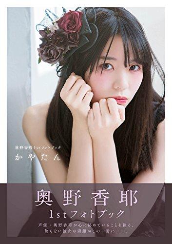 奥野香耶 最新号 表紙画像