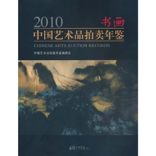 2010 China Works of Art Auction Yearbook: Calligraph (Chinese Edition)