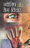 Jyotish Aur Rog Vichar