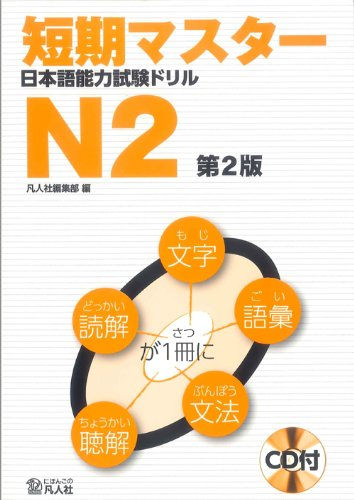 Tanki Master Jlpt Japanese Language Proficiency Test Drill N2  Second Edition   Includes Cd