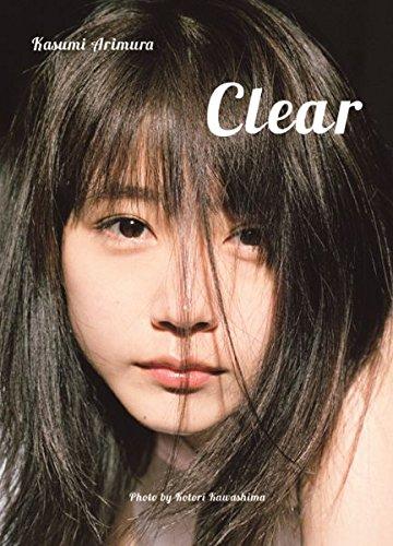 有村架純写真集 「Clear」