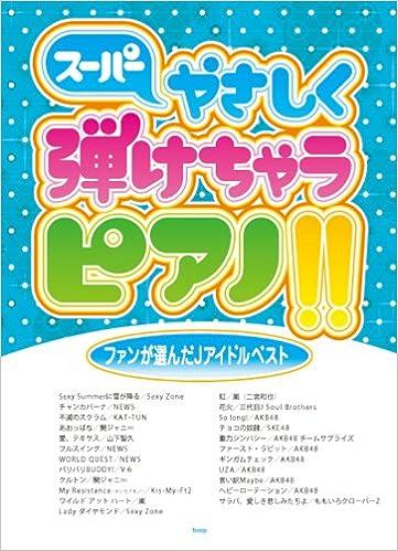 dec3039df ピアノソロ スーパーやさしく弾けちゃうピアノ!! ファンが選んだJアイドルベスト (ピアノ・ソロ) (楽譜) | |本 | 通販 | Amazon