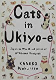 img - for Cats in Ukiyo-e: Japanese Woodblock Print (Japanese and English Edition) book / textbook / text book