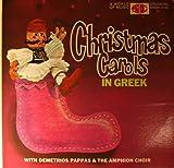 Christmas Carols In Greek