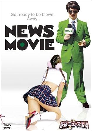 Amazon | 鉄板ニュース伝説 [DVD...