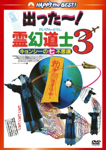 Movie - Mr.Vampire Iii Digitally Remastered Edition [Japan DVD] PHNE-300208