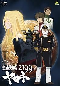 宇宙戦艦ヤマト2199イメージ