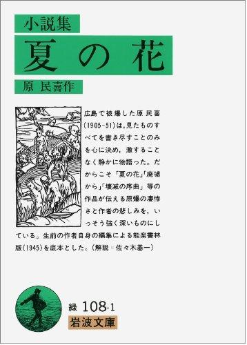 小説集 夏の花 (岩波文庫)