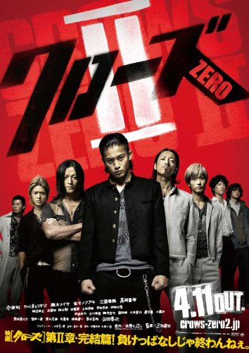 Crows Zero II Framed Poster Movie Japanese B 27 x 40 Inches - 69cm x 102cm Nobuaki Kaneko Haruma Miura Shun Oguri Ky?suke Yabe