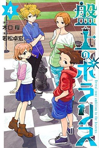 盤上のポラリス(4)<完> (講談社コミックス月刊マガジン)