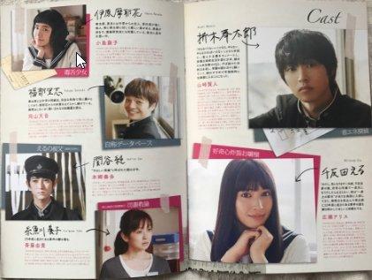 プレス「氷菓」山崎賢人、広瀬アリス、小島藤子、岡山天音