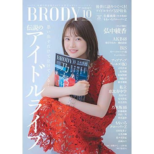 BRODY 2020年10月号 表紙画像