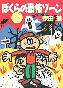Paperback Bunko Fear of our zone (Kadokawa Bunko) (1992) ISBN: 4041602351 [Japanese Import] Book