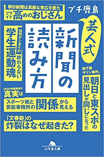 芸人式新聞の読み方 (幻冬舎文庫)
