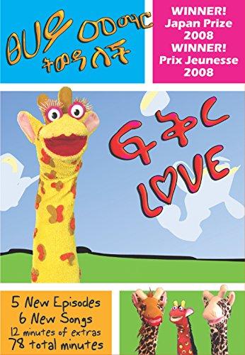 Tsehai Loves Learning - Volume 2 - Love (Film Amharic)
