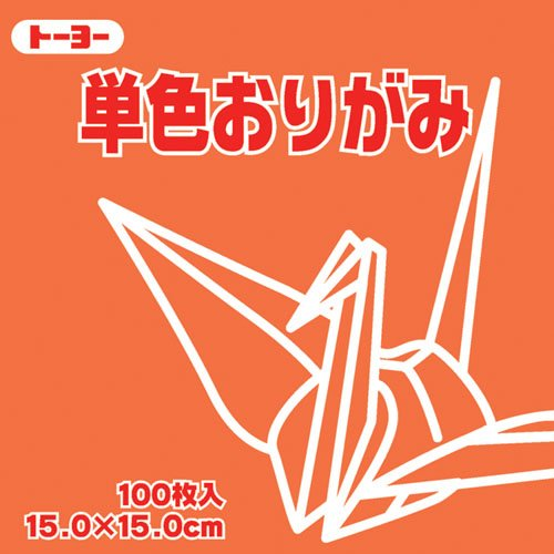 Toyo Origami Paper Single Color - Orange - 15cm, 100 Sheets 064104 ダイ