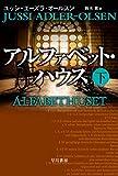 アルファベット・ハウス 下 (ハヤカワ・ミステリ文庫)