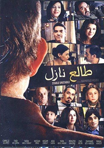 Amazon in: Buy Stable Unstable (Tale' Nezil-Lebanese Movie