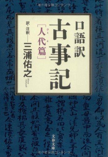 口語訳 古事記―人代篇 (文春文庫)