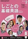 NHKテレビ しごとの基礎英語 2016年 02 月号 [雑誌]