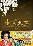 [DVD]女人天下 DVD-BOX3