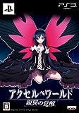 アクセル・ワールド -銀翼の覚醒- (初回限定生産版) - PS3