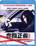 Unfair The Answer (Region A) (English Subtitled) Japanese movie