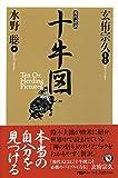「現代語訳 十牛図」水野聡(訳)